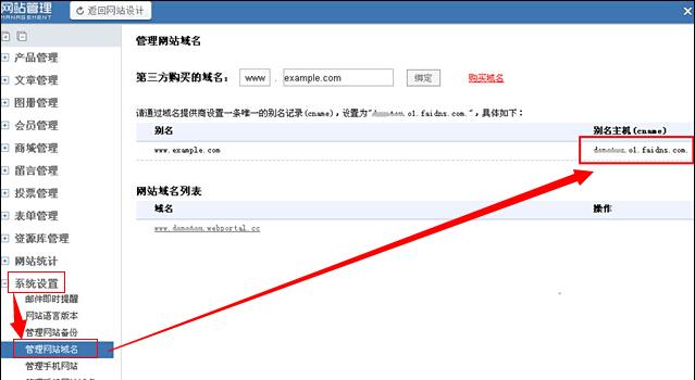 解析设置示例:在域名提供商网站后台设置解析